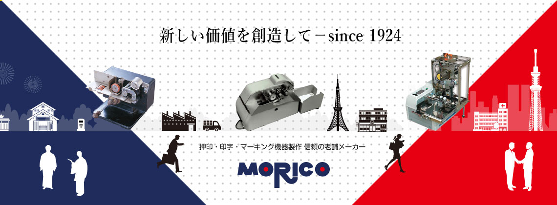 Moriko is a long-established company with time-tested technology - since 1924